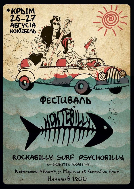 В Феодосии пройдет трехдневный фестиваль рокабилли