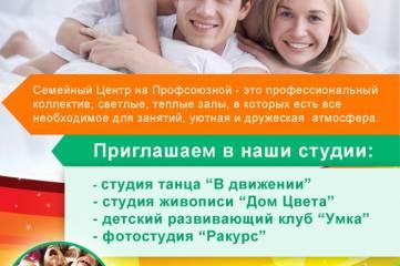 Семейный центр на Профсоюзной