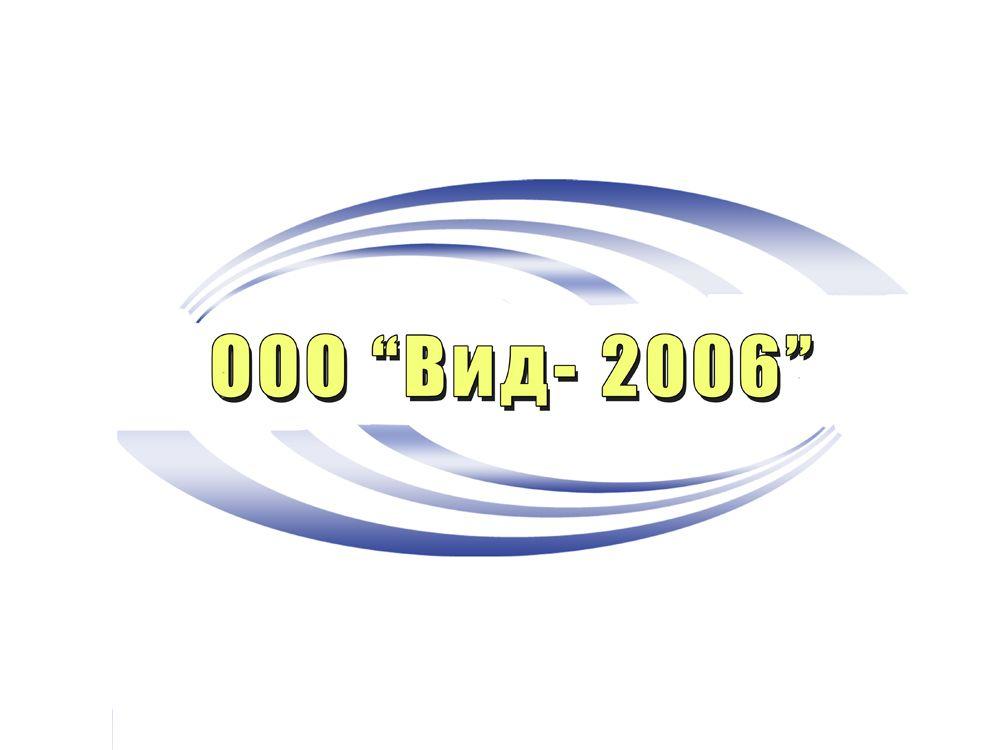 КТО есть КТО:  Компания  «ВИД - 2006»