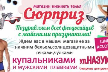 """Майские праздники с """"СЮРПРИЗОМ"""" !!!"""
