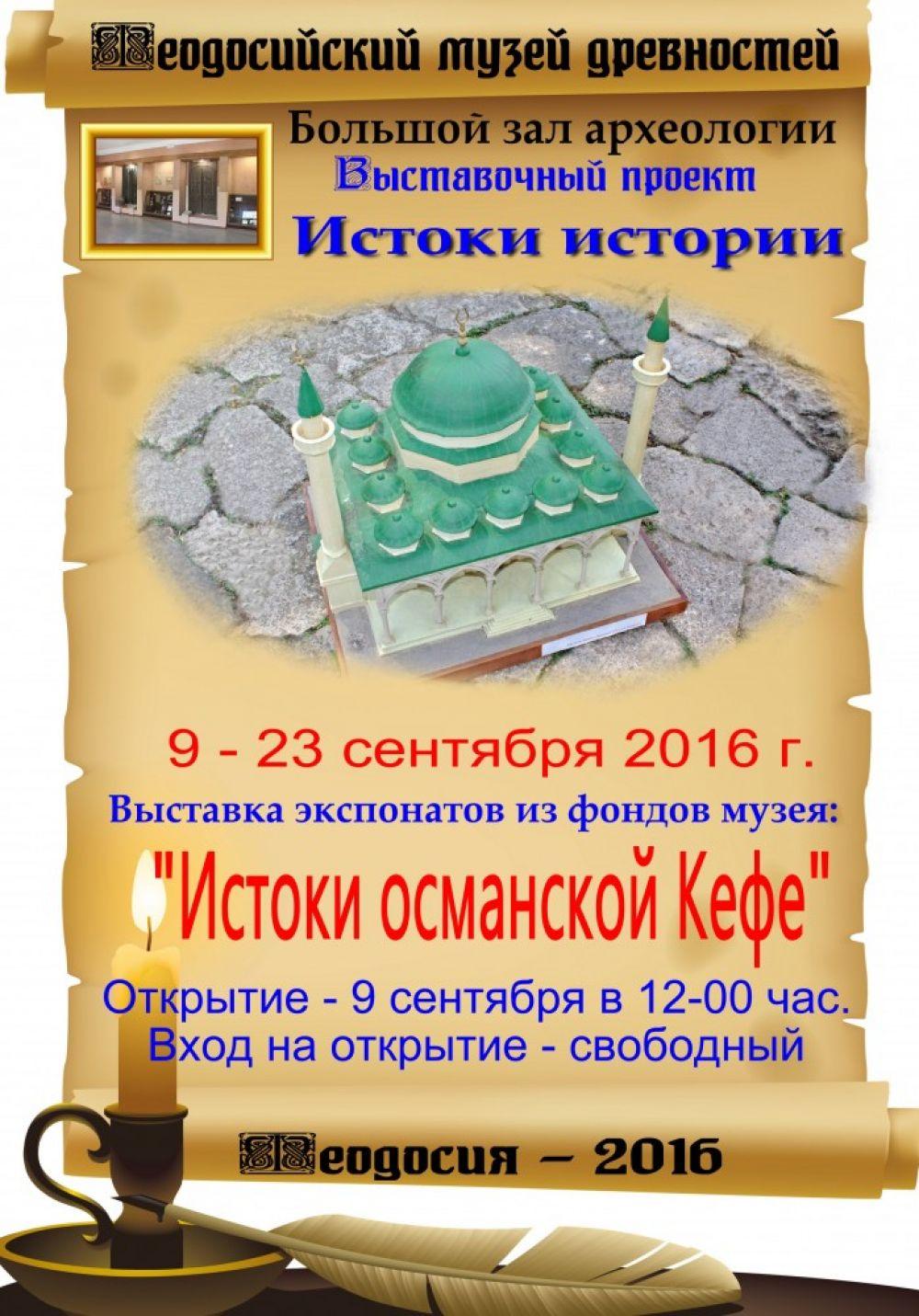 «Истоки Османской Кефе» в музее древностей