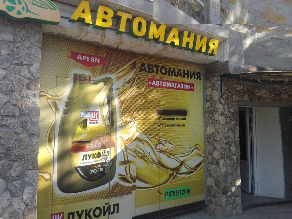 КТО есть КТО: «Автомания», автомагазин