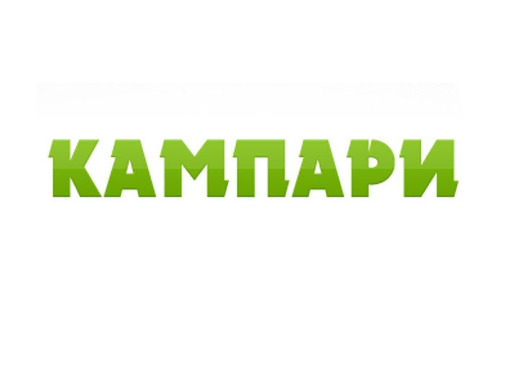 КТО есть КТО: «Кампари» – кафе, магазин, ООО