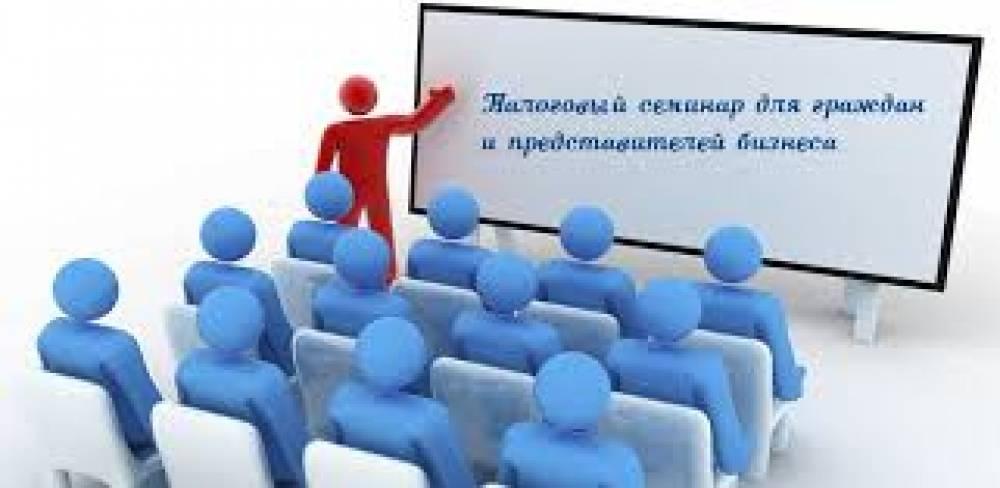 Налоговая проводит семинар