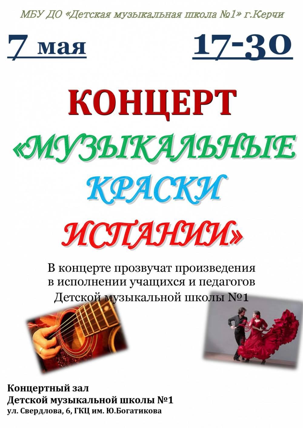 Музыкальная школа №1 приглашает на концерт «Музыкальные краски Испании»