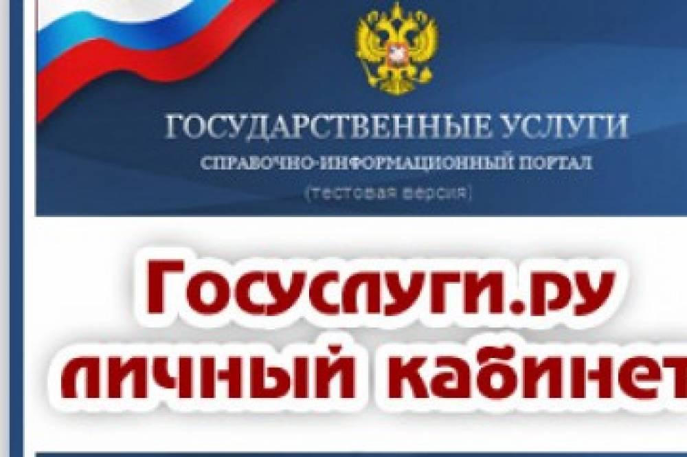 Почти 190 тысяч жителей Крыма подключились к личным кабинетам налогоплательщика на сайте ФНС России