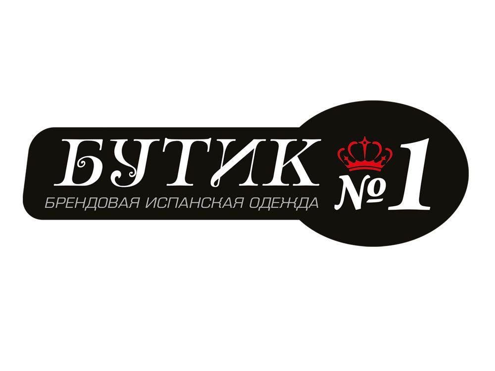 КТО есть КТО: «Бутик № 1», магазин женской и мужской брендовой одежды из Испании