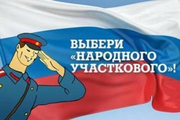 Феодосийские участковые могут стать «народными»