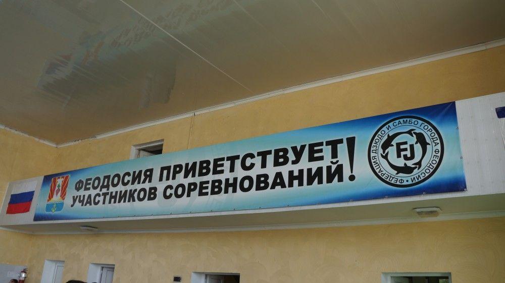 Открытие недели: Турнир по дзюдо в Феодосии