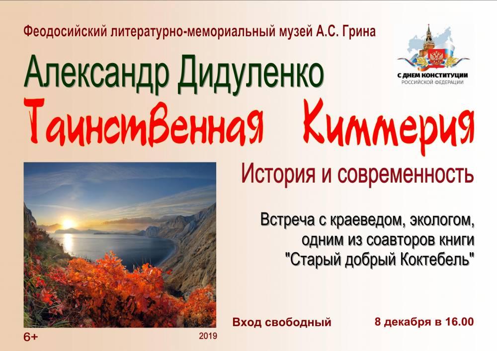Встреча с экологом, афиша музея Грина