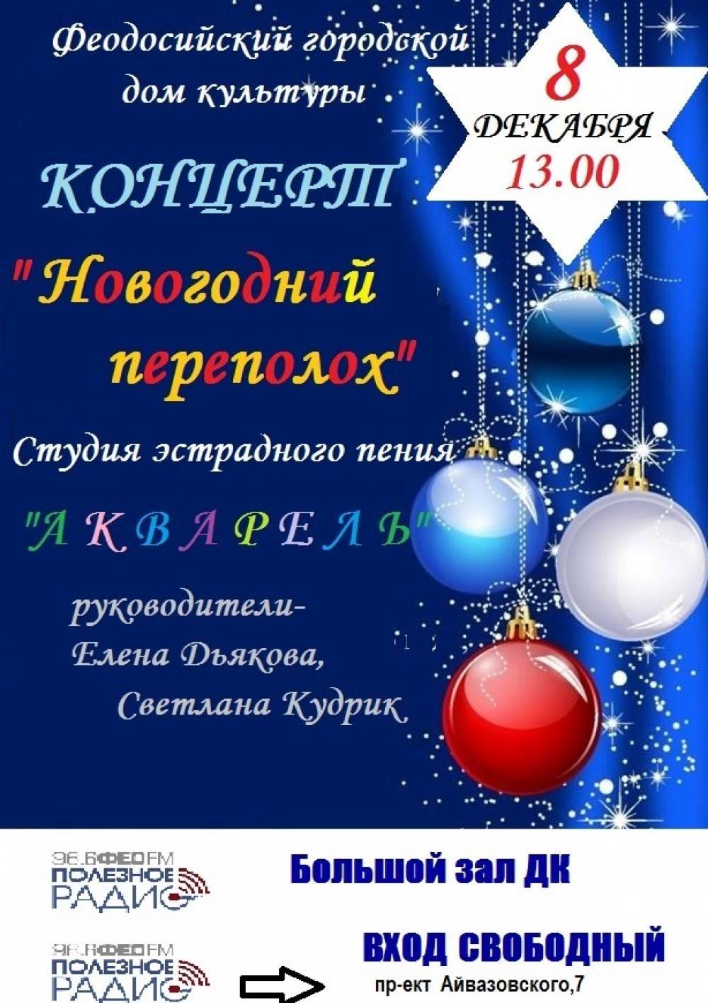 Афиша ФГДК, Феодосийский Дом культуры, мероприятия декабря