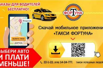 Такси «Фортуна»