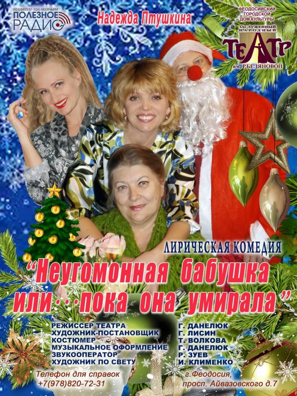 Афиша спектакля, Народный театр имени Розалии Беляновой