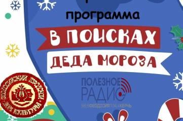Афиша Феодосийского Дома культуры, Новогодние праздники в Феодосийском Доме культуры