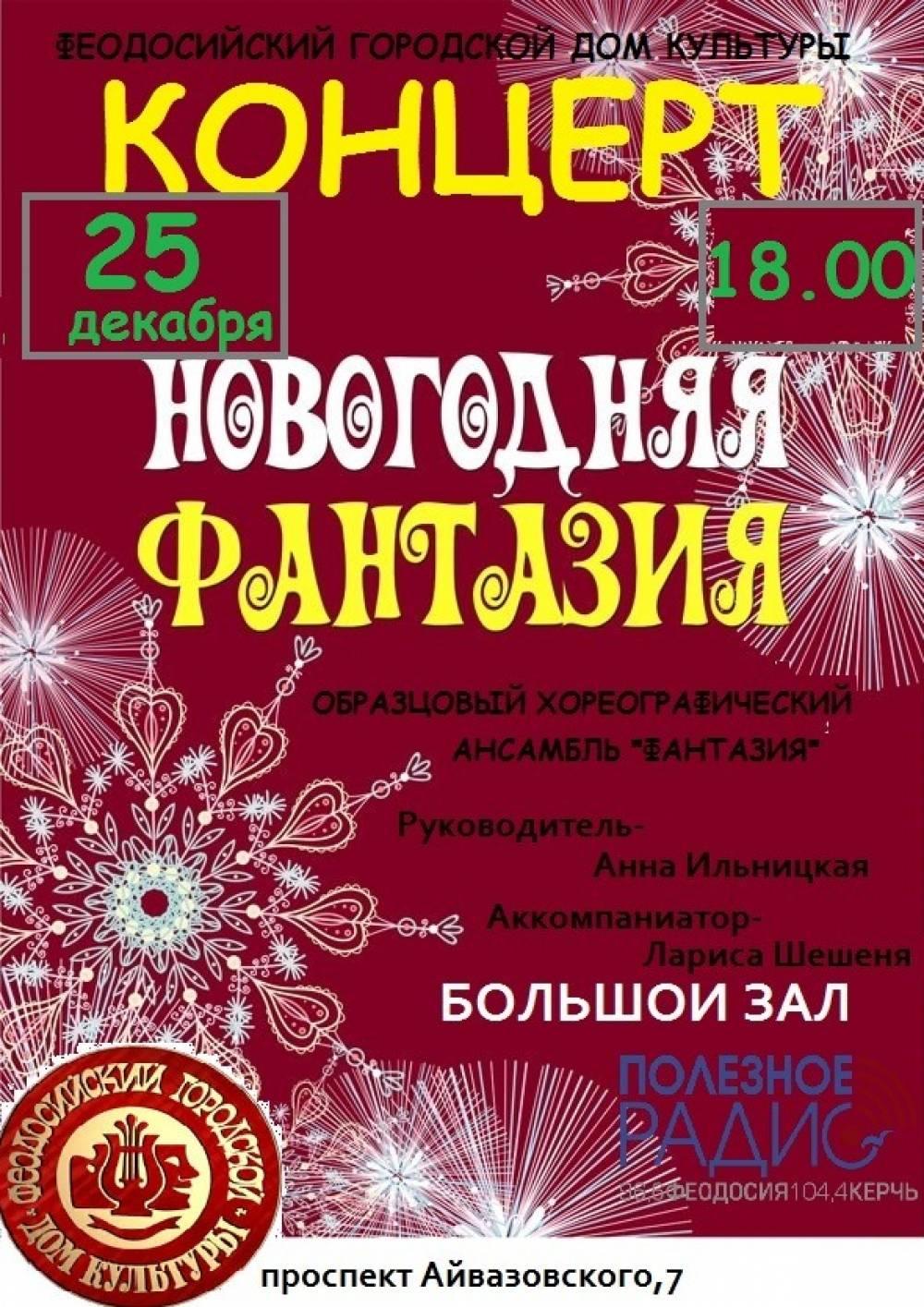 """Афиша ФГДК, концерт хореографического ансамбля """"Фантазия"""""""