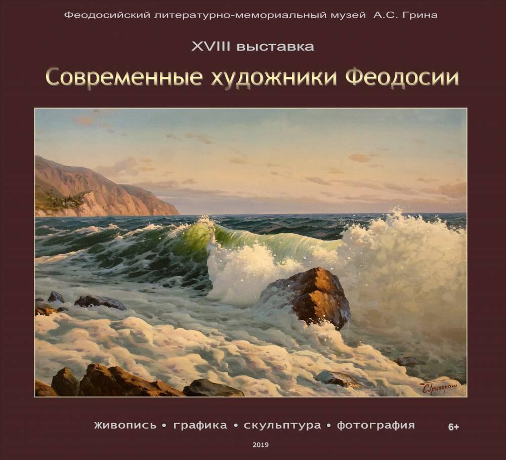 Выставка в Феодосийском Музее Грина, Современные художники Феодосии