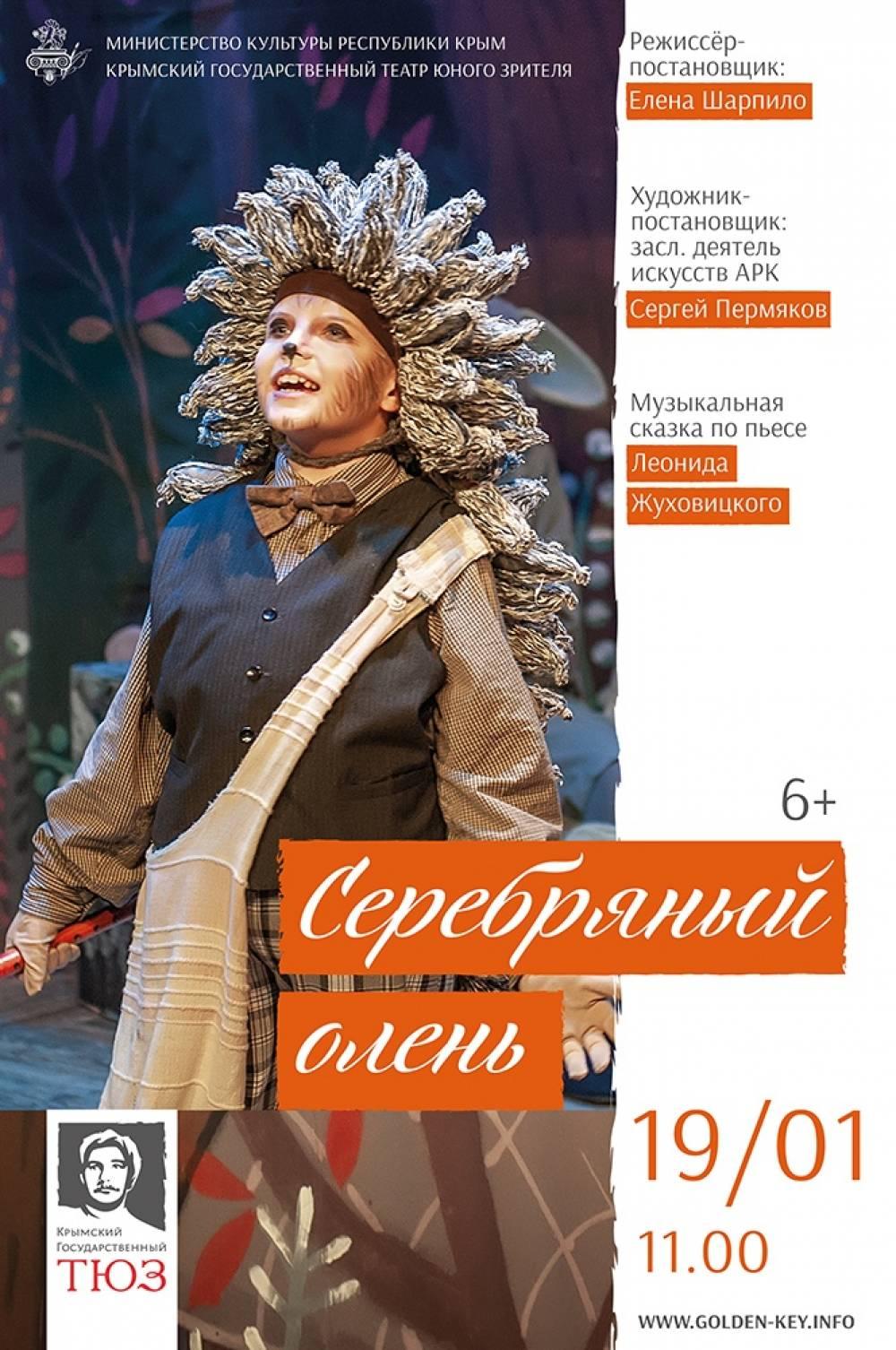 Спектакли Крымского Государственного театра юного зрителя в январе 2020 года, афиши ТЮЗа
