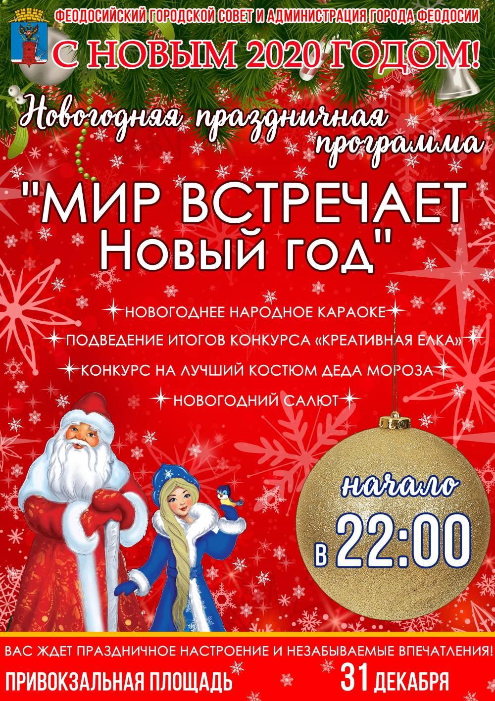 Новогодняя программа от Феодосийского Дома культуры