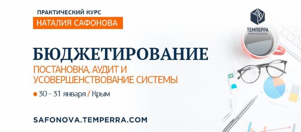 Семинар-практикум Наталии Сафоновой в Крыму