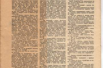 """Иллюстрации к роману Грина, Первое издание ромена """"Грина"""", гравюра"""
