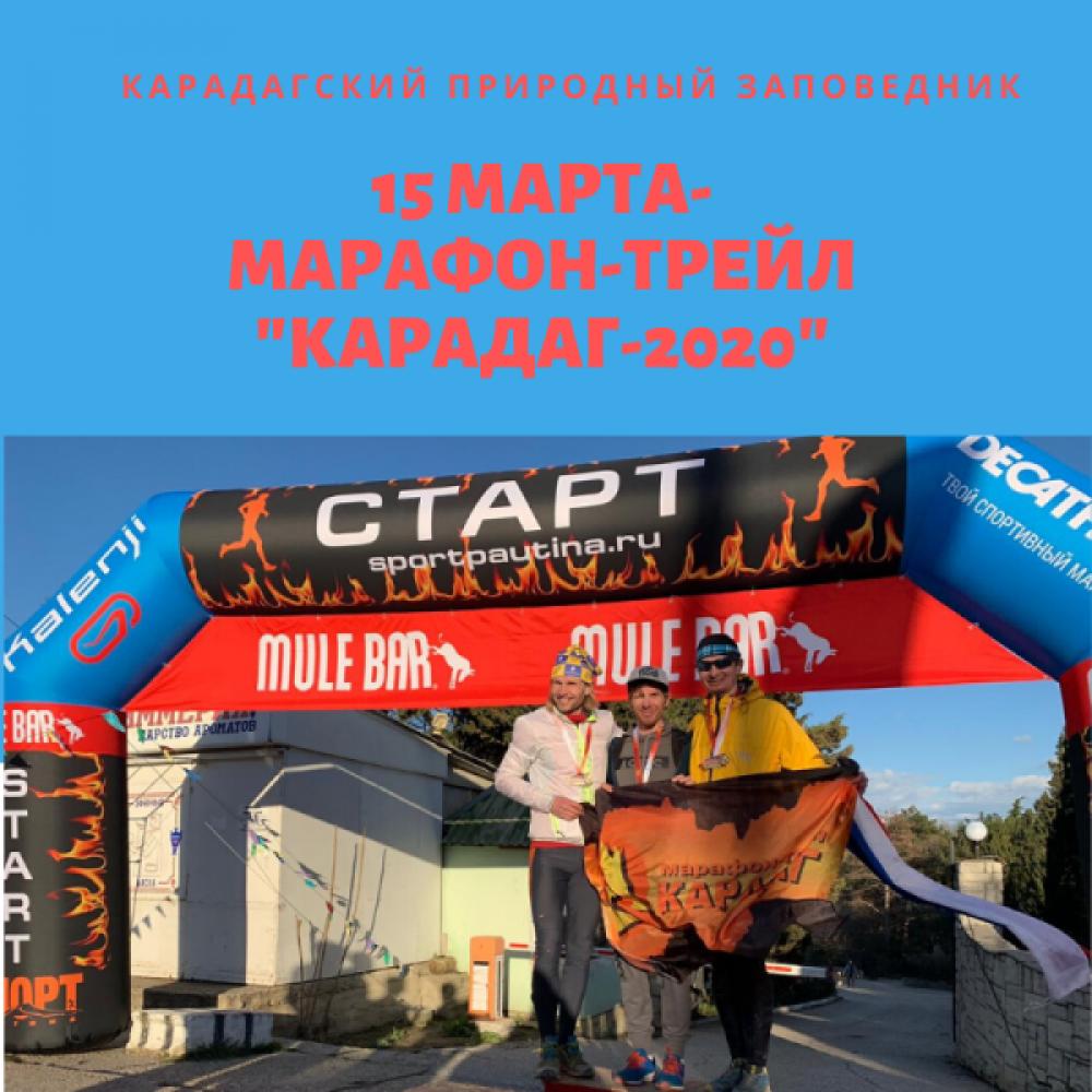 """Марафон-трейл """"Карадаг-2020"""""""