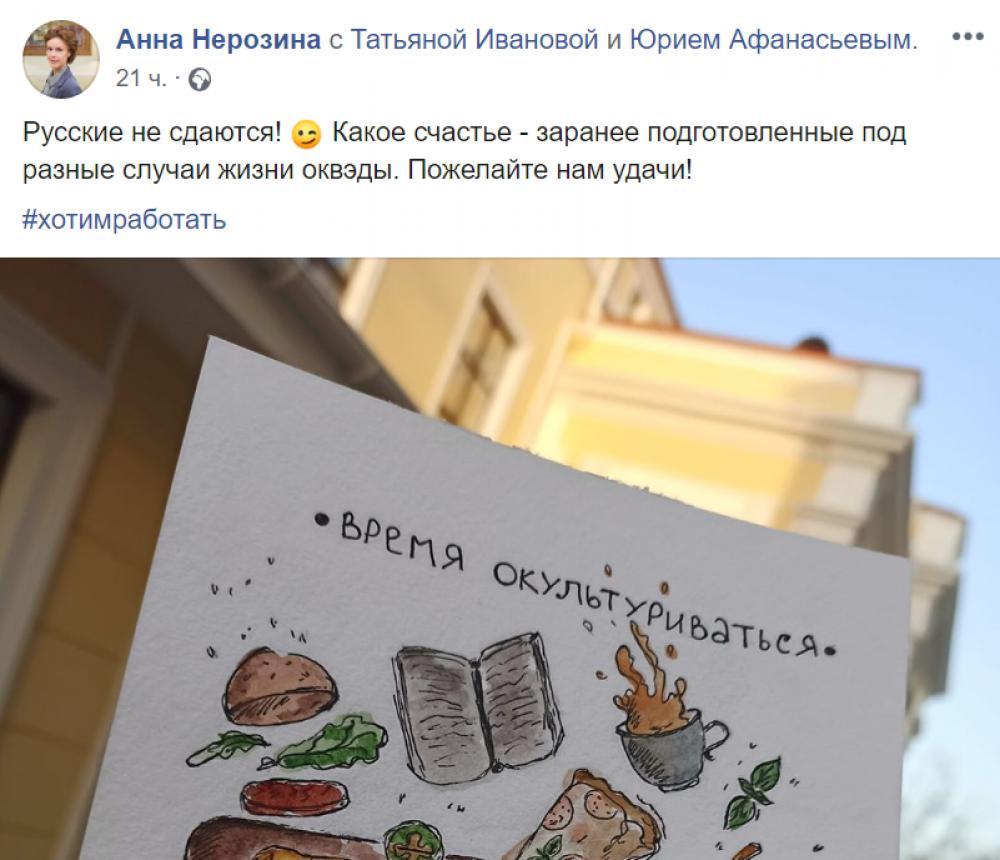 #Хотимработать - новый хештег предпринимателей Крыма
