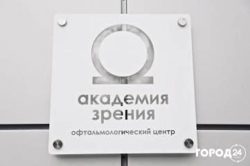 Офтальмологическая клиника « Академия Зрения»