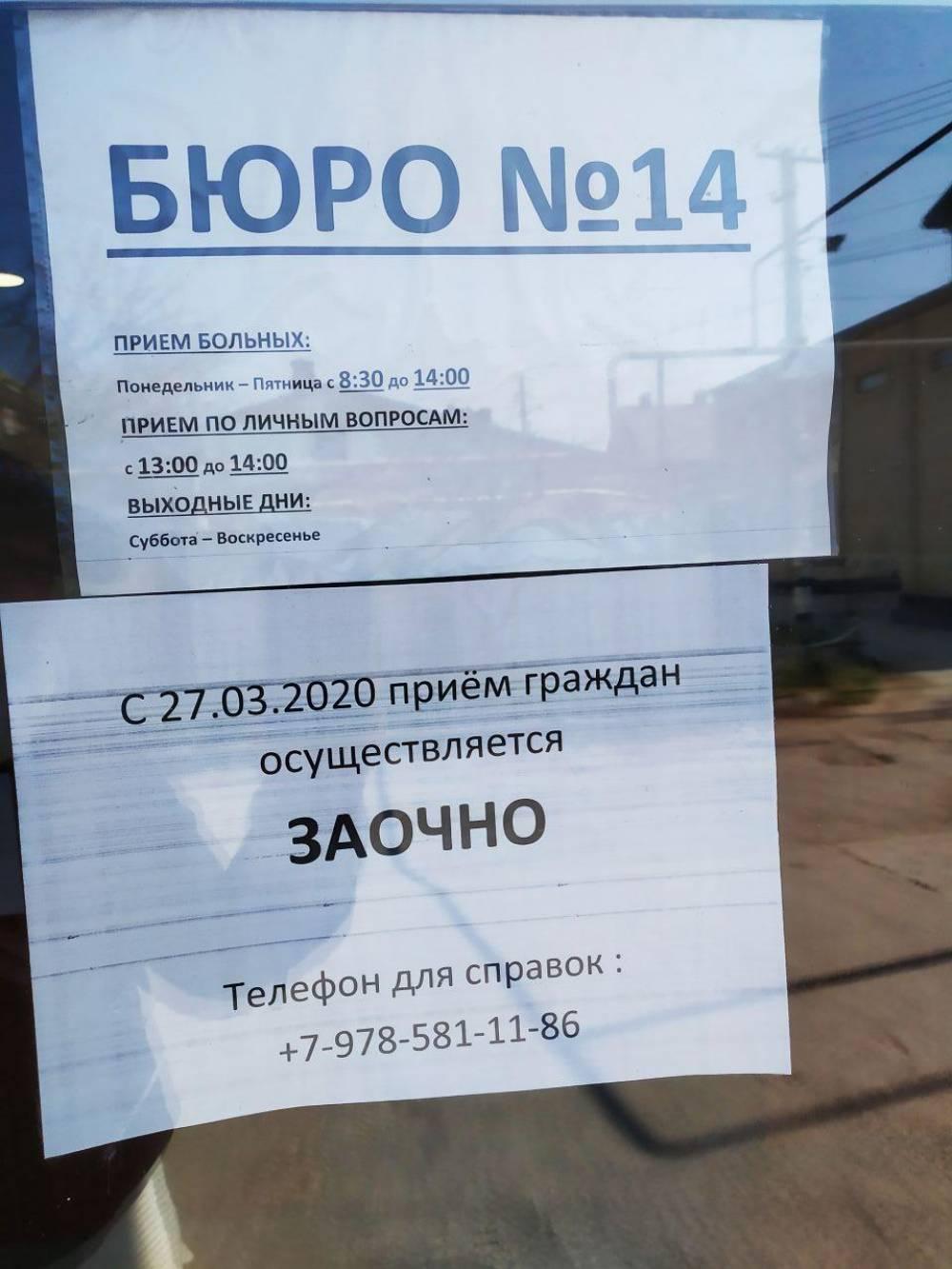 СПРОСИ ВРАЧА 4 - в стационаре инфекционного отделения в Феодосии находится 7 человек