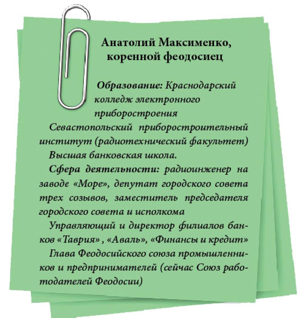 АНАТОЛИЙ МАКСИМЕНКО