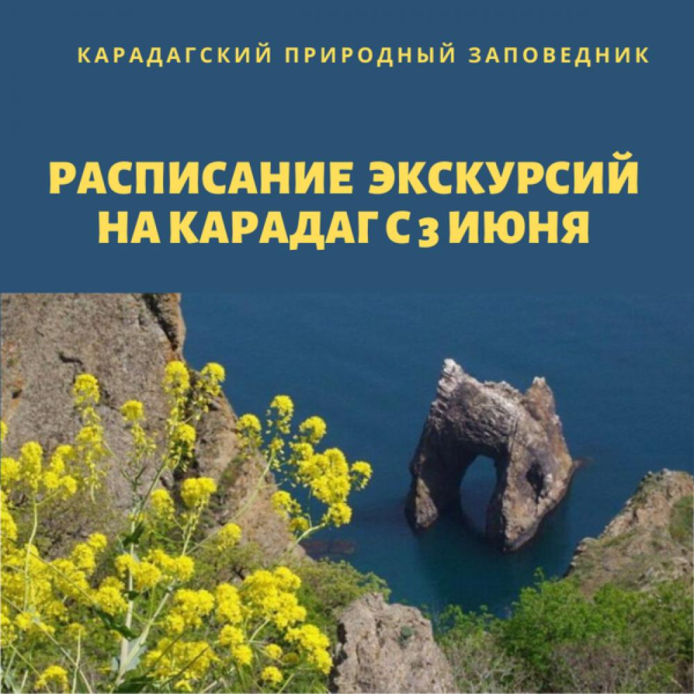 """Государственный природный заповедник """"Карадагский"""" возобновляет свою работу"""