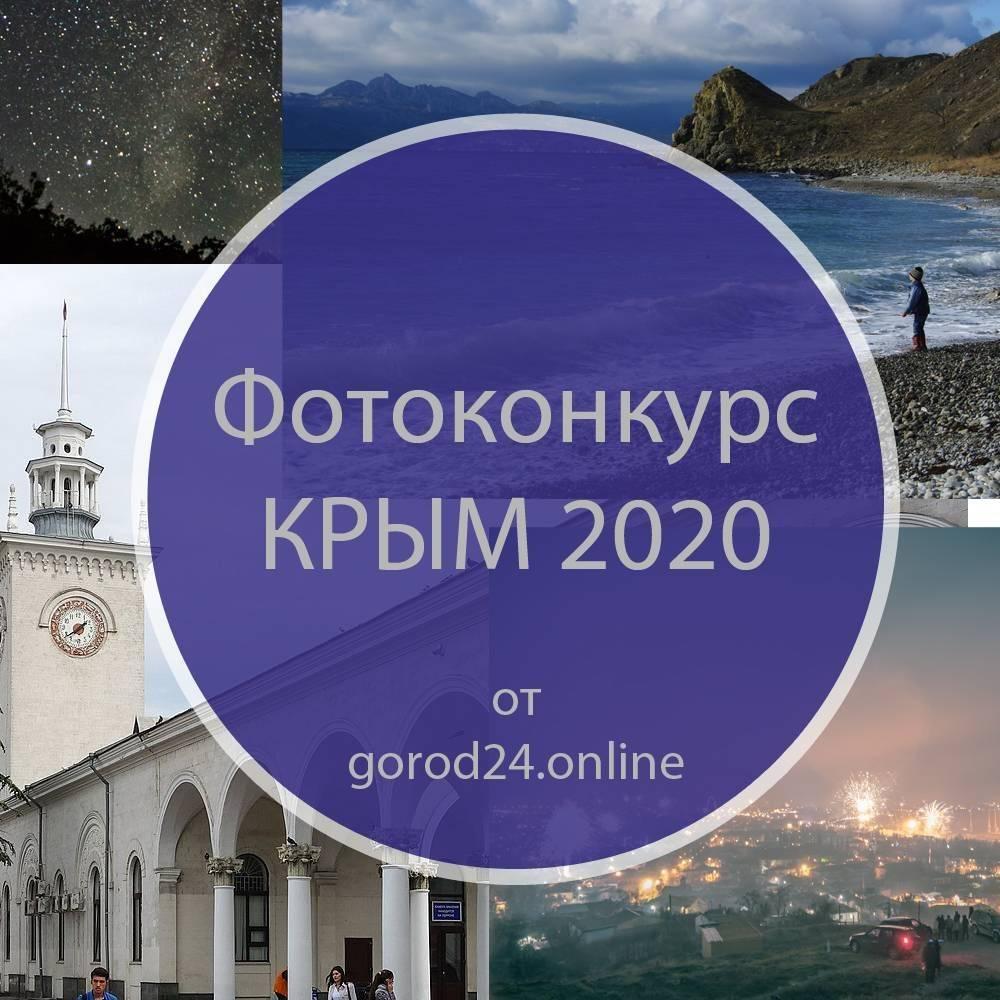 Фото конкурс от Город24 - Крым2020. ЛЕТО!