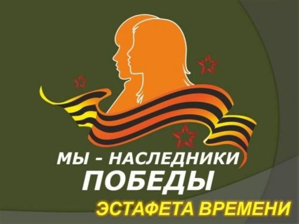 """Логотип Конкурса """"Мы - наследники Победы"""" эстафета времени"""