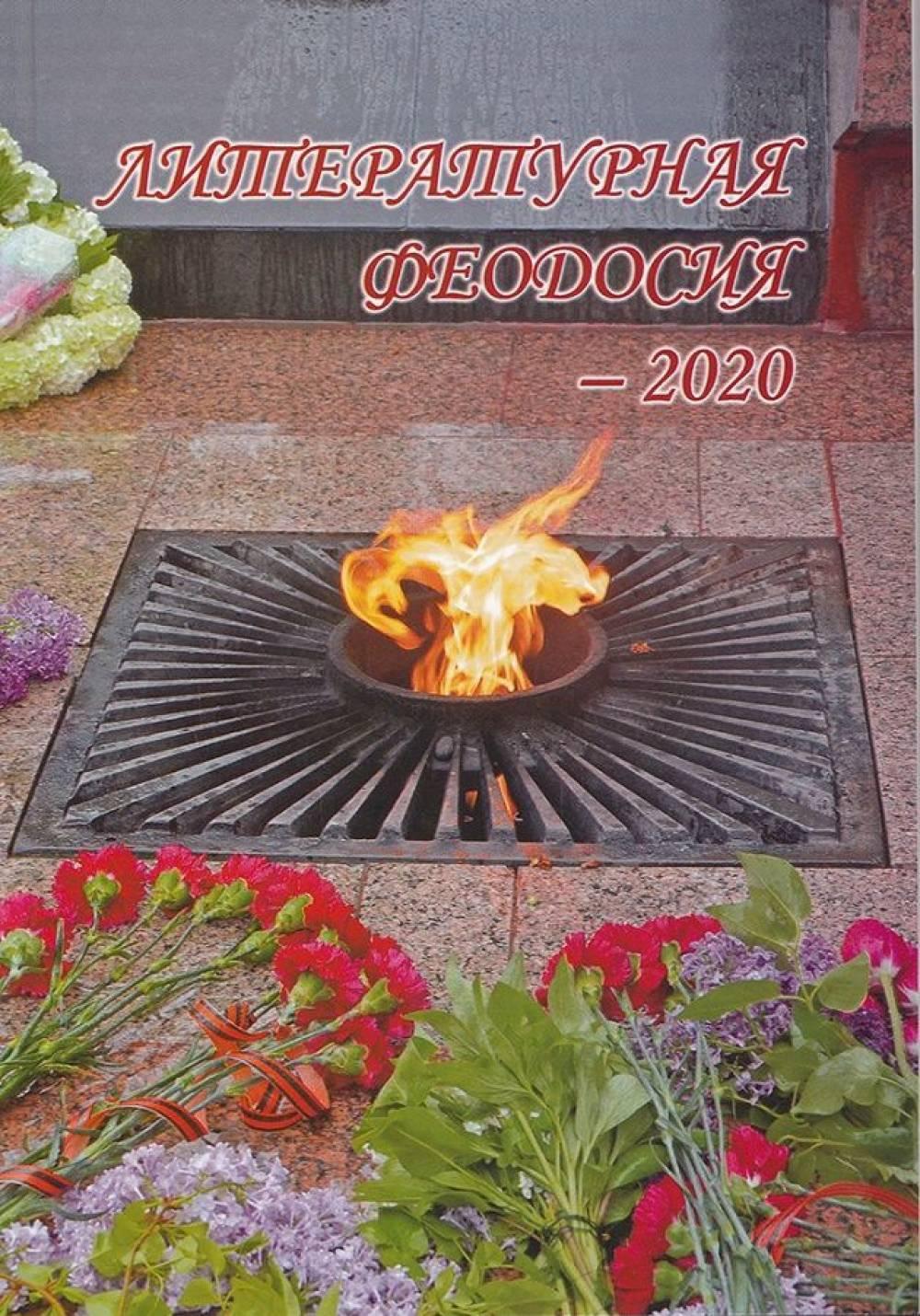 В феодосийском Музее Марины и Анастасии Цветаевых 1 августа в 14:30 состоится презентация ежегодного сборника поэзии и прозы «Литературная Феодосия-2020».