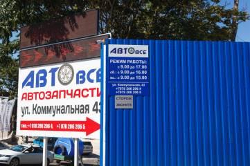 Магазин автозапчастей «АВТОВСЕ»