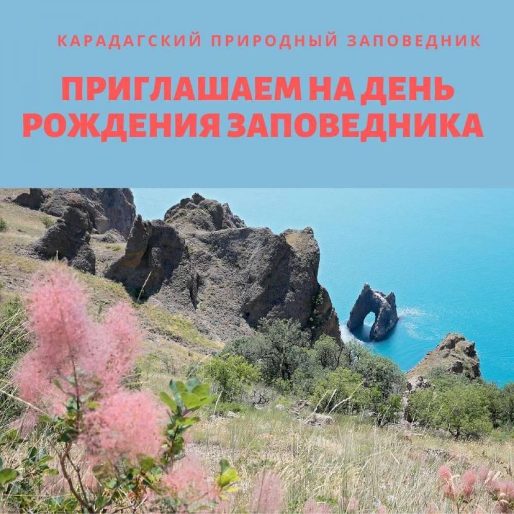 9 августа 1979 года Карадагский заповедник отметит 41-ую годовщину со дня своего основания.