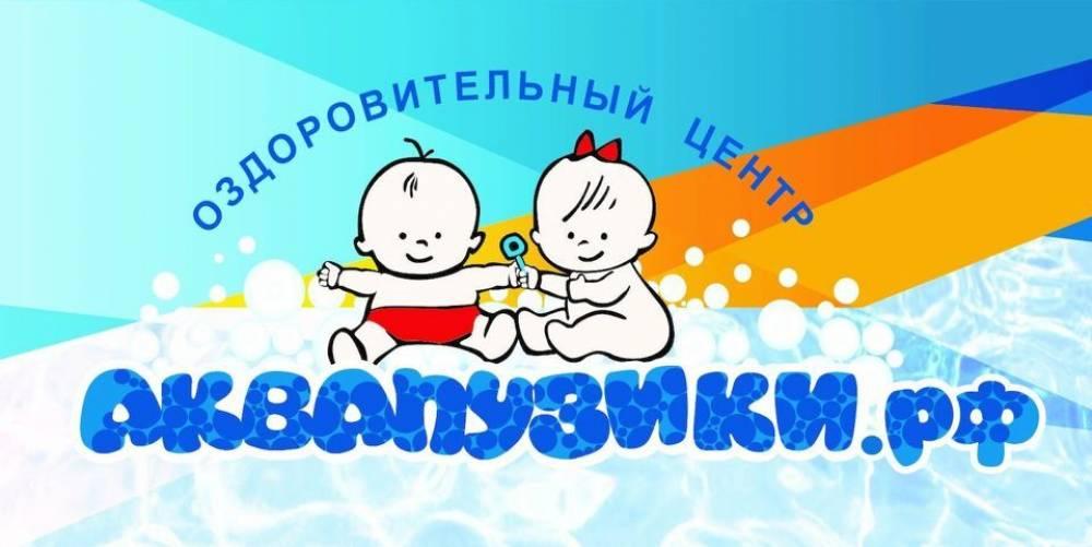 Детский оздоровительный центр «Аквапузики»