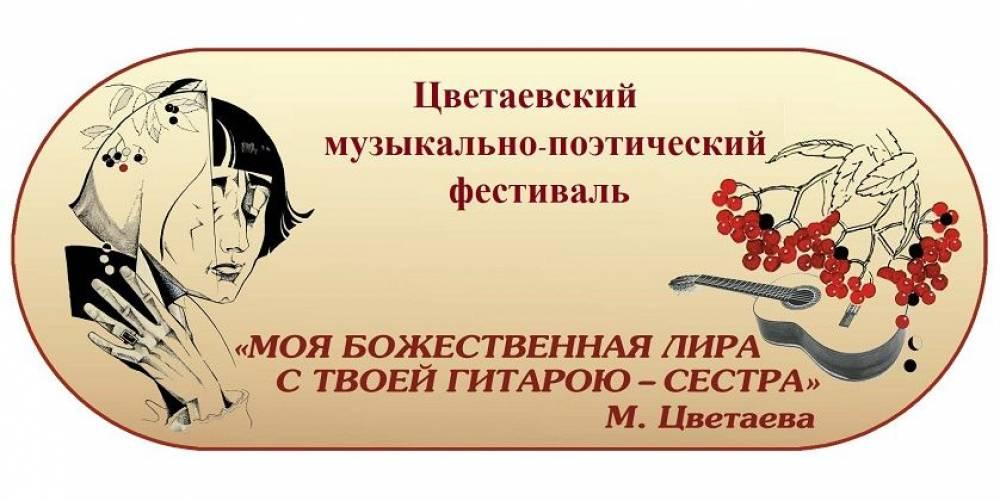 С 20 по 23 августа 2020 года в девятый раз Феодосия встретит участников и гостей Цветаевского музыкально-поэтического фестиваля «Моя божественная лира с твоей гитарою – сестра», который проходит ежегодно при содействии Министерства культуры Республики Крым.