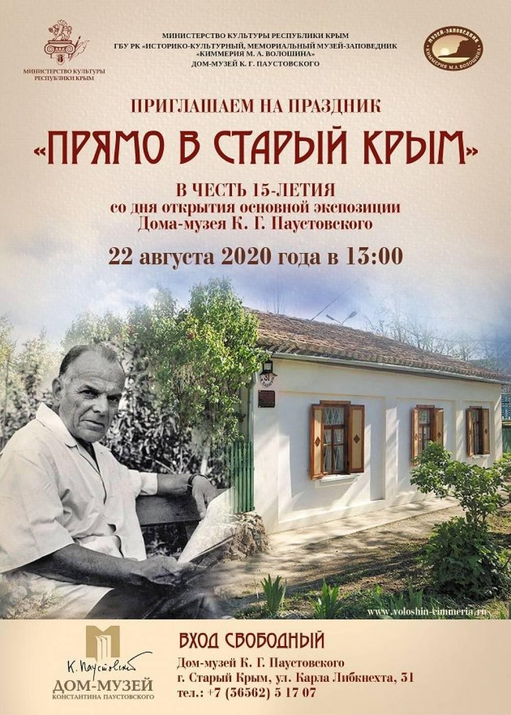 Дом-музей К. Г. Паустовского приглашает на праздник «Прямо в Старый Крым», посвящённый 15-летию со дня открытия музея.