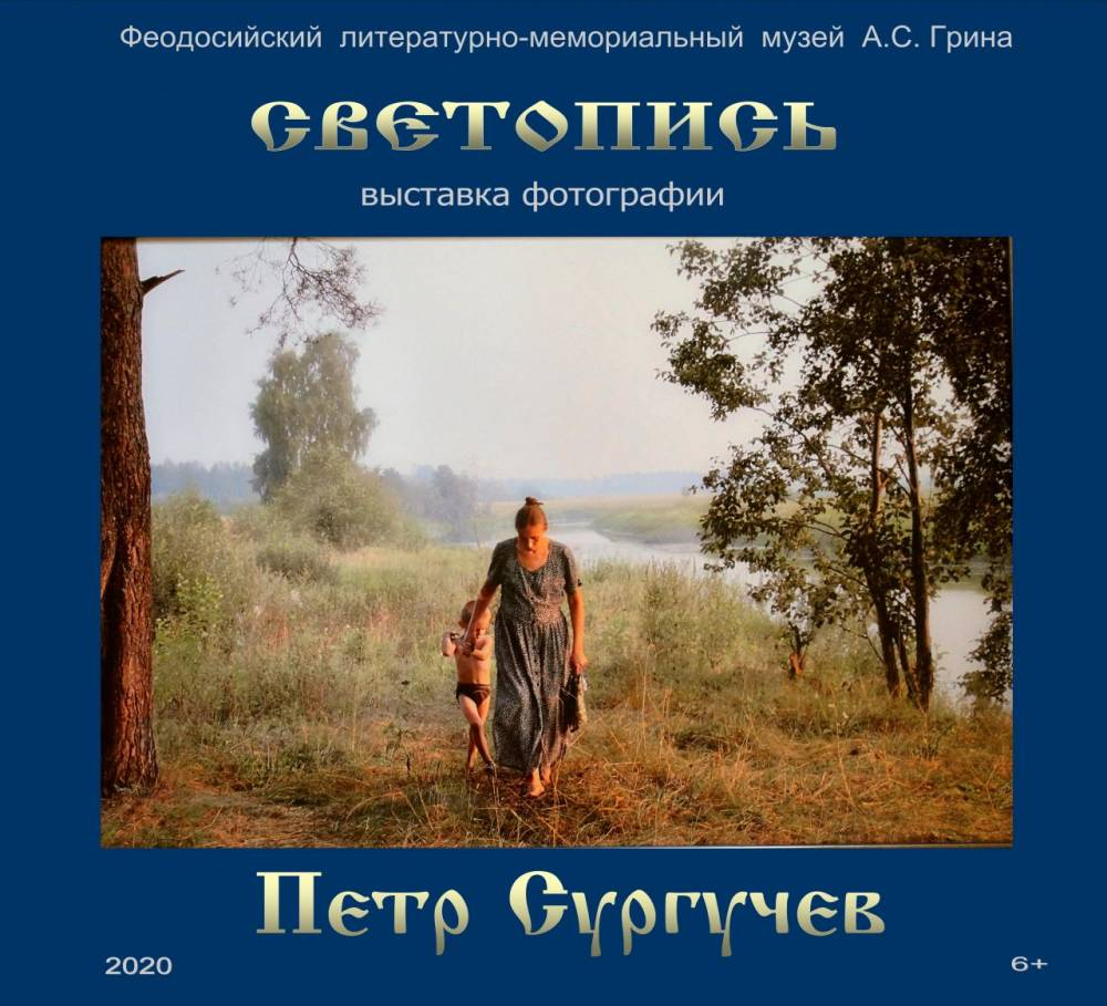 С 13 сентября Выставочном зале Феодосийского литературно-мемориального музея проходит выставка фотографий «Светопись».