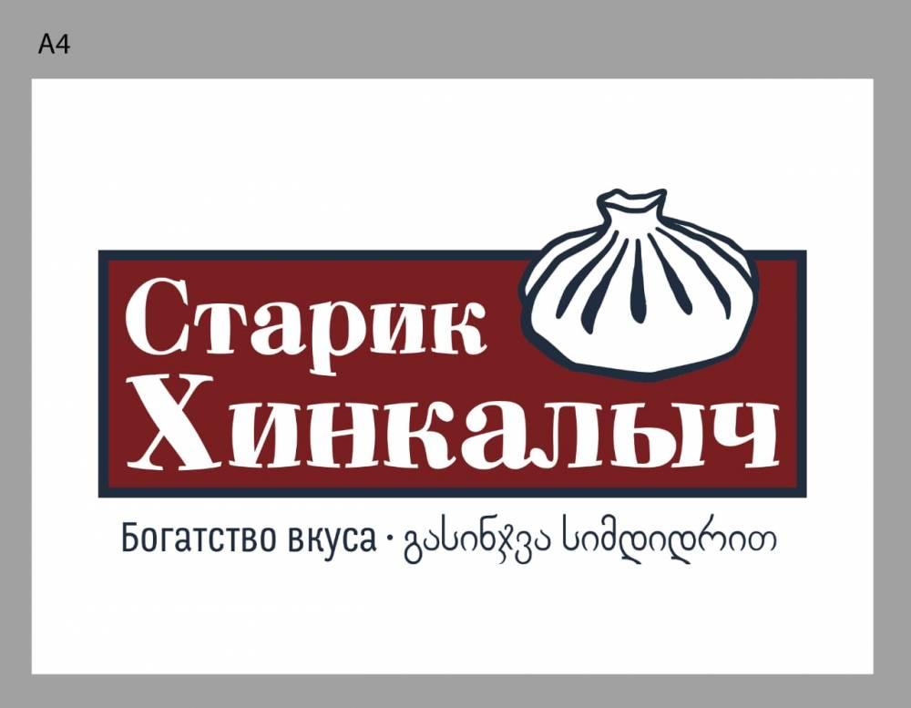 Хинкальная «Старик Хинкалыч» Феодосия, участник конкурса Народный бренд
