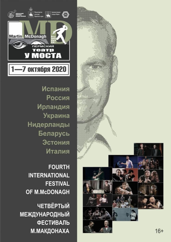 Главное событие театральной осени – IV Международный фестиваль Мартина МакДонаха пройдет в Перми с 1 по 7 октября 2020.
