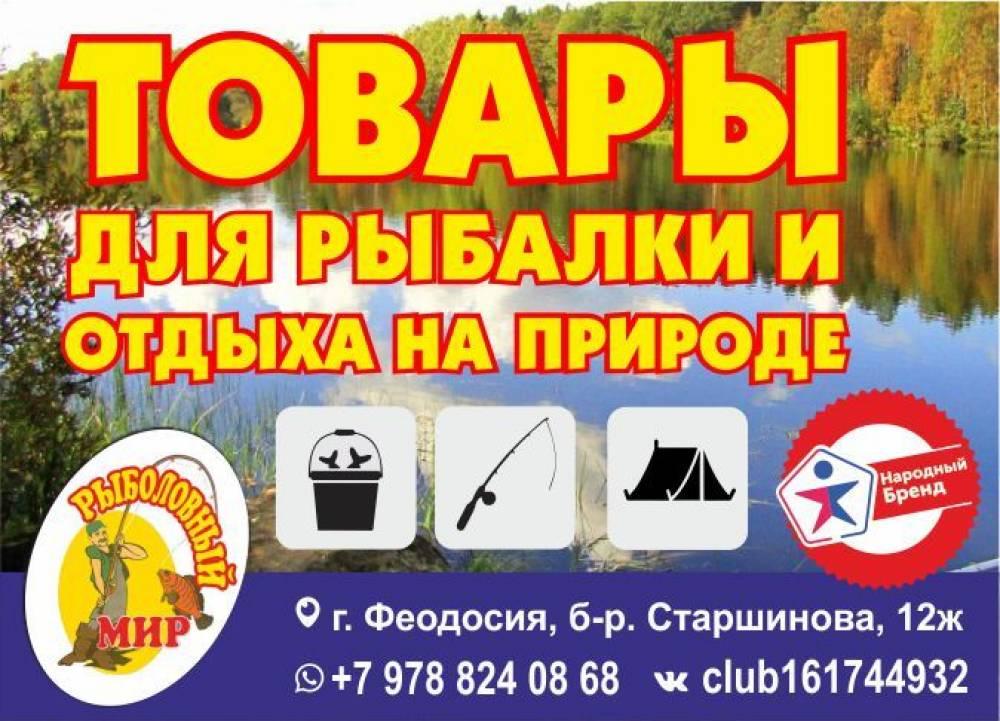магазин Рыболовный мир Участник конкурса Народный Бренд