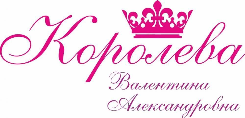 ИП Королева Валентина Александровна