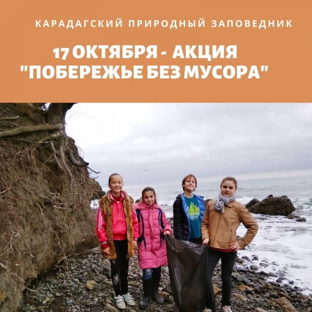 В субботу, 17 октября, на территории Карадагского природного заповедника будет проведена акция «Побережье без мусора».
