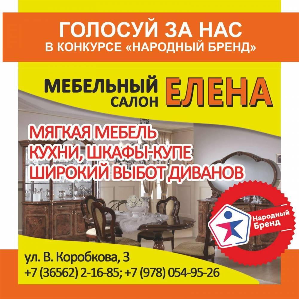 «Елена» мебельный салон