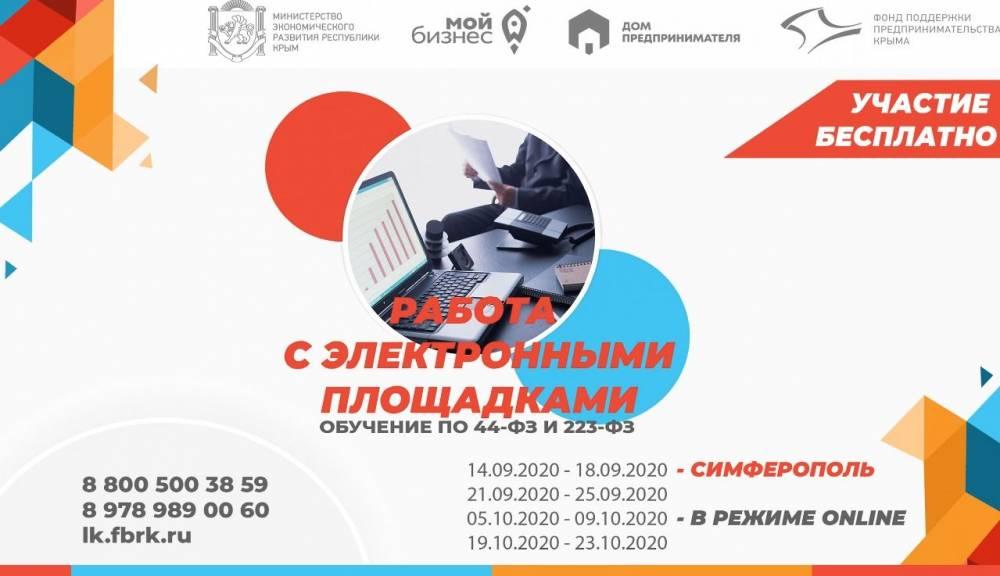 Фонд поддержки предпринимательства Крыма информирует о наборе группы на онлайн-курс «Работа с электронными площадками».