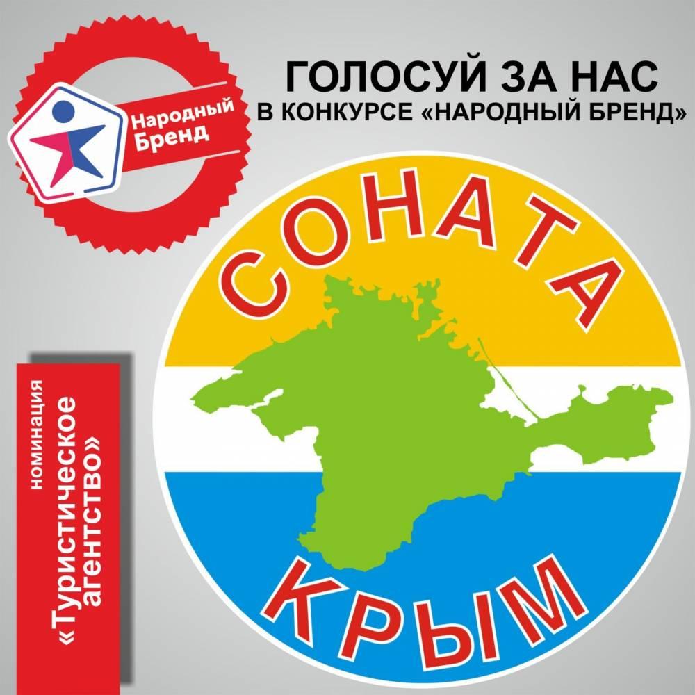 Туристическое агентство «Соната-Крым»