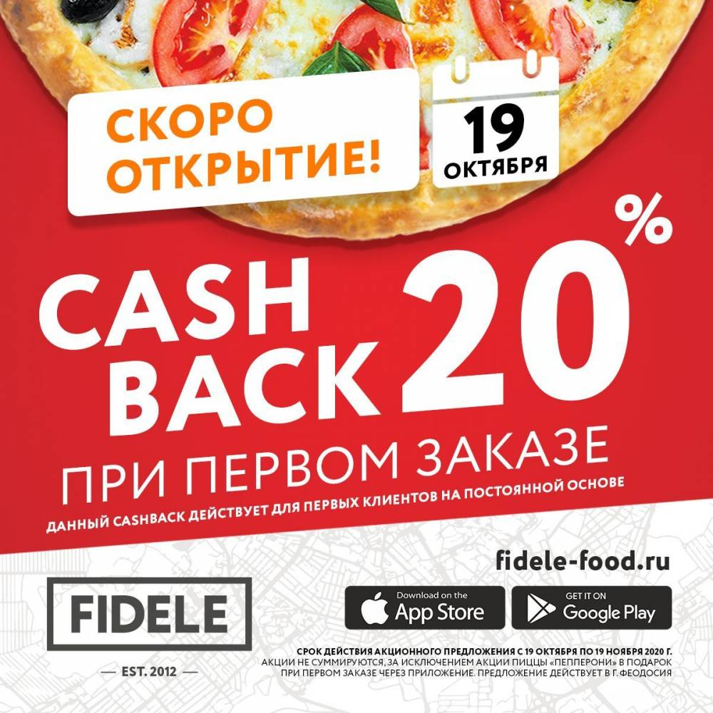 Открытие доставки вкусной еды Fidele в г. Феодосия