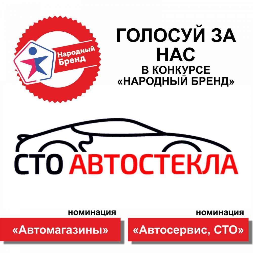 «Автостекла», СТО, автомагазин участник конкурса Народный Бренд