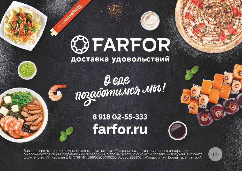 Доставка удовольствий «Фарфор» учасник конкурса Народный Бренд